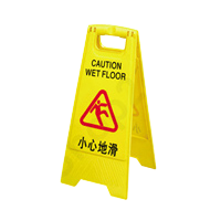膠質A字型指示牌 (小心地滑 CAUTION WET FLOOR)