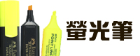 螢光筆 Highlighter