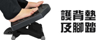 護背墊及腳踏 Back Rest and Foot Rest