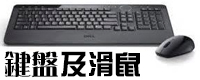 鍵盤及滑鼠 Erogomic Keyboard and Mouse