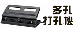 多孔打孔機 Multi-hole Punch